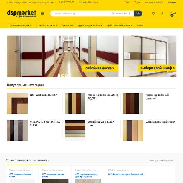 Интернет-магазин мебели и отделочных материалов