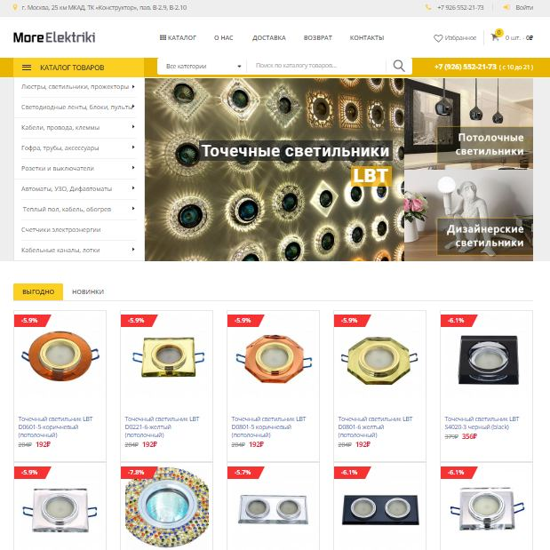Интернет-магазин электрики и электрооборудования