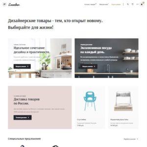 Интернет-магазин брендовых товаров для дома